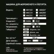 Шильд фризера ММ2124