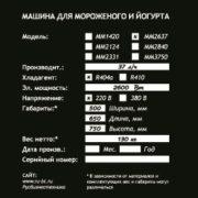 Шильд фризера ММ2637