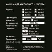 Шильд фризера ММ2840