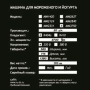 Шильд фризера ММ3750