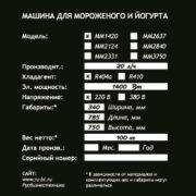 Шильд фризера ММ1420