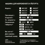 Шильд фризера ММ2331